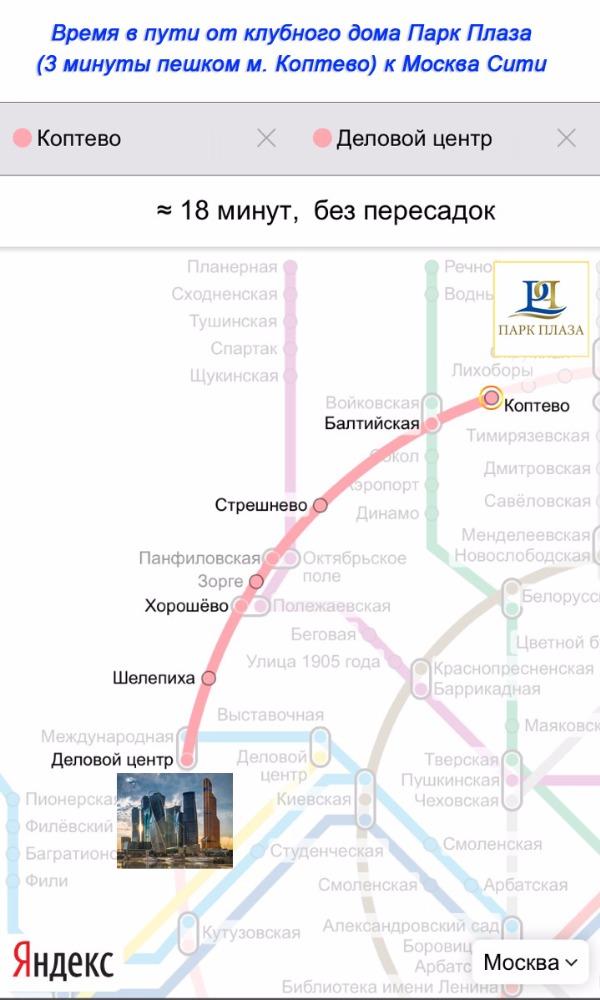 18 минут в пути от клубного дома Парк Плаза к Москва Сити